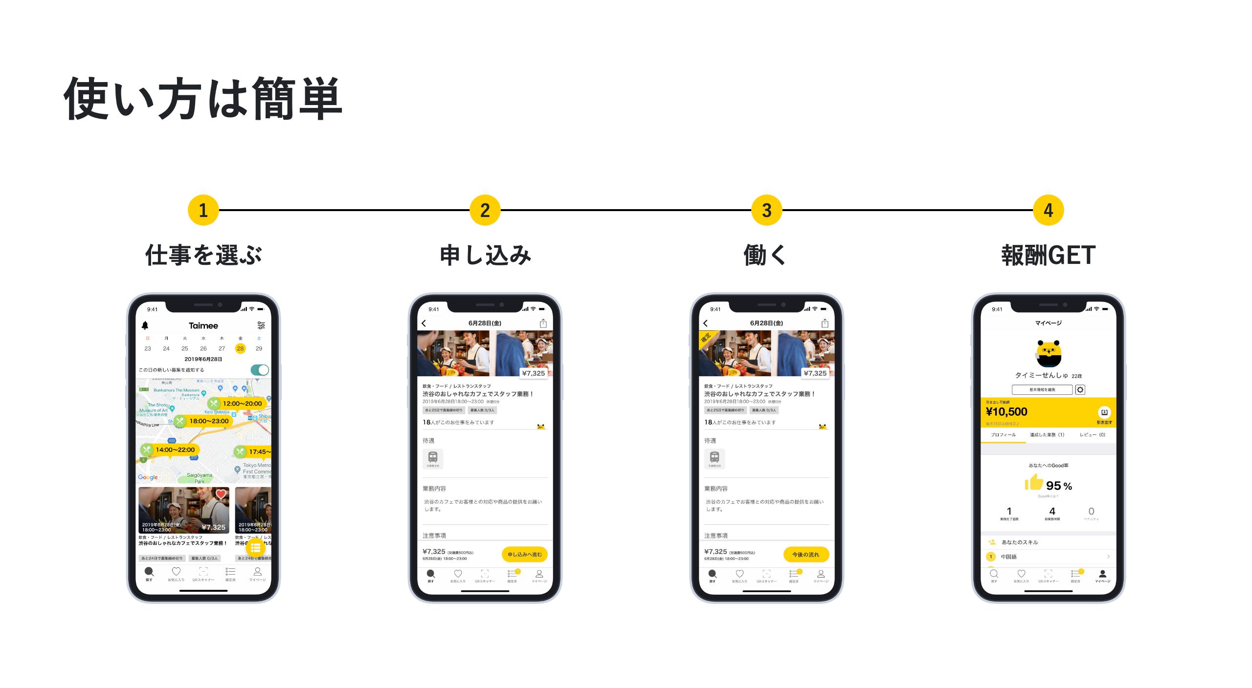 screencapture-taimee-co-jp-taimeeworker-2019-10-31-10_35_27